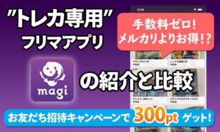 magi フリマアプリ