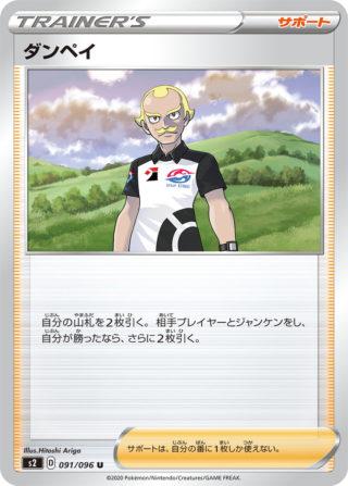 クラッシュ ポケモン カード 反撃